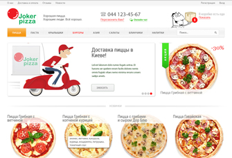 Пиццерия «Joker Pizza»