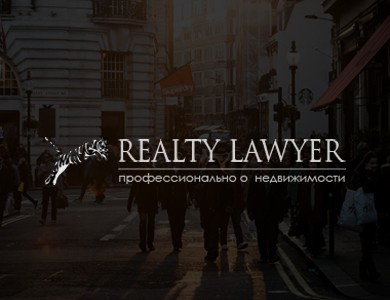 Адвокатская компания «Realty Lawyer»